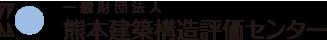 一般財団法人 熊本建築構造評価センター